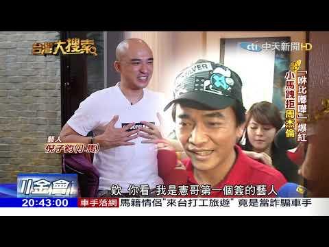 2018. 06.30台灣大搜索/跩拒唱周杰倫「黑色幽默」 男星走過吸毒、娶最美董座