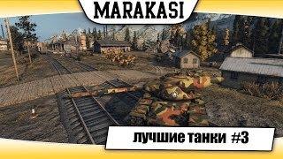 World of Tanks лучшие танки для прокачки #3