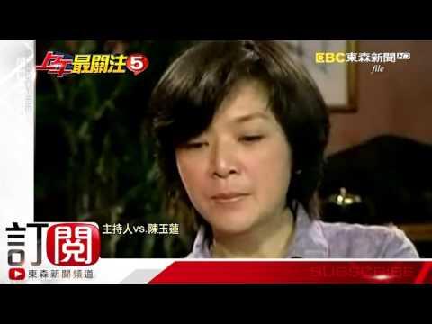 往事不如煙!陳玉蓮爆18歲戀情「周潤發太忙分手」-東森新聞HD