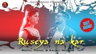 Ruseya Na Kar – Rahul Puhal