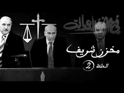 في حضرة العدالة   ح2