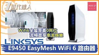 Linksys E9450 EasyMesh WiFi 6 路由器 |Wifi6全屋覆蓋0死位!流暢盡享串流娛樂