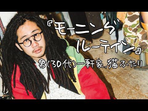 【モーニングルーティン】男(30代)一軒家,猫ふたり