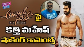 Kathi Mahesh Comments On NTR's Aravinda Sametha Veera Ragh..