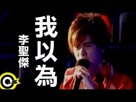 李聖傑 Sam Lee【我以為】Official Music Video