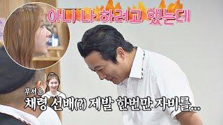 """무서운(?) ′채령(Chaeryeong) 선배′ 말 가로챈 이수근(Lee Soo geun) """"제발 자비를ㄷㄷ"""" 아는 형님(Knowing bros) 188회"""
