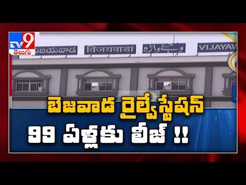 Privatization to Vijayawada railway station?; 99 years lease..! TDP vs YSRCP