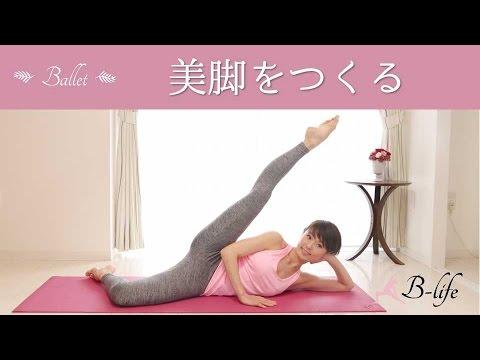 脚とお尻を引き締める 美脚バレエエクササイズ☆