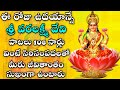 VARA LAKSHMI DEVI SONGS 2020 | Popular LAKSHMI DEVI SONGS 2020 | Shravana Shukravara Special JUKEBOX