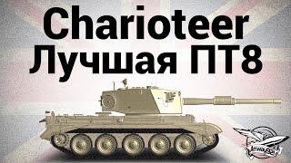 Charioteer - Лучшая ПТ8
