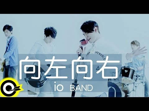 io樂團 io Band【向左向右】Official Music Video HD