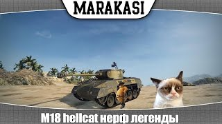 World of Tanks M18 hellcat нерф легенды, последствия, тест 0.9.3