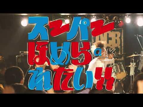 ank「スーパーほめられたい!!」MUSIC VIDEO