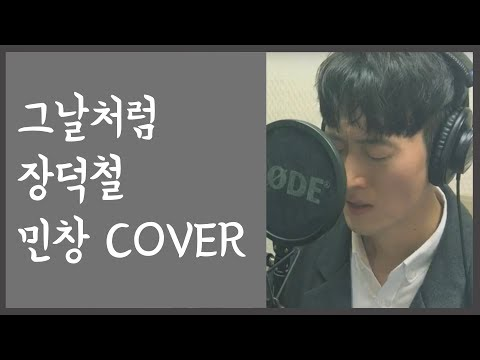 김민창 - 그날처럼(장덕철) (Covered by Minchang) (Good old days - JANG DEOK CHEOL) (專輯 - 歌手) KPOP 커버