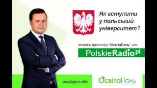 Інтерв'ю Директора ОсвітаПоль для польського радіо