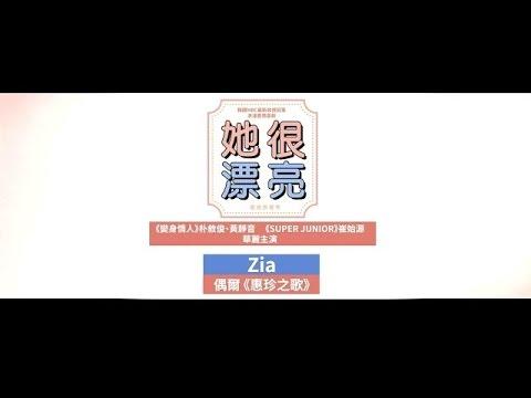 《她很漂亮 電視原聲帶》 Zia - 偶爾 (惠珍之歌) (華納official HD 高畫質官方中字版)