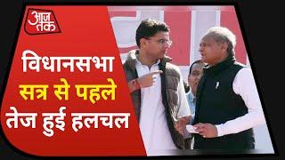 Rajasthan Political Crisis: Congress में BSP विधायकों के विलय का मामला, 11 अगस्त को HC सुनाएगा फैसला