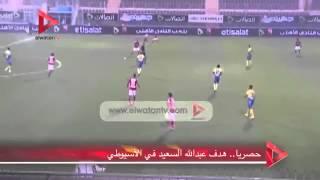 اهداف مباراة  الاهلى والاسيوطى 5 - 0   الدورى المصرى    هدف عبدالله السعيد في الأسيوطي    