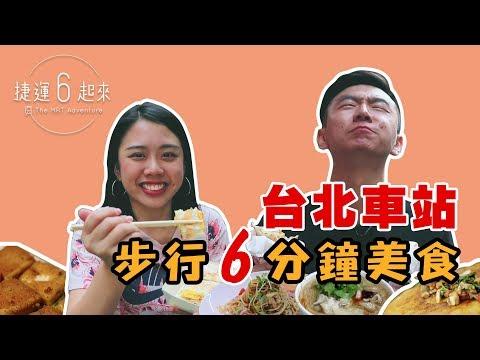 捷運6起來 | 台北車站在地人的必吃推薦