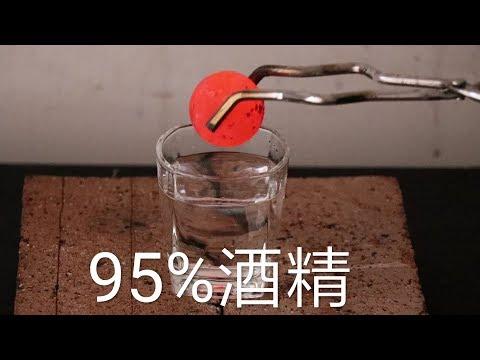 1000℃铁球VS 95%酒精!酒精真是降温神器啊
