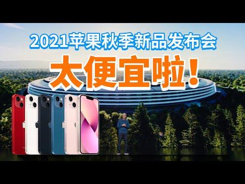 2分钟看完Apple发布会:iPhone13全系大降价,Pro款颜色下放!