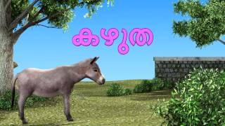 വളര്ത്തുമൃഗങ്ങള് | DOMESTIC ANIMALS | Edutainment videos for Kids