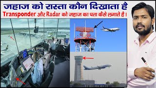 Air traffic control   ATC   Secondary Radar   What Is Radar & Transponder   Squawk Code   VFR