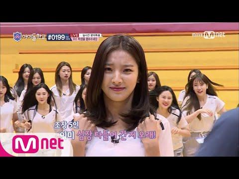 Idol School [3회]′내가 웃는게 웃는게 아니야...′ 내 조장은 내가 고른다! @조편성 170727 EP.3