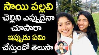 Tollywood actress Sai Pallavi's sister Pooja pics go viral..
