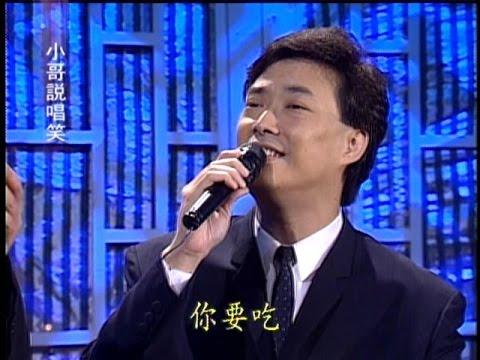【小哥說唱笑】 01 葉愛菱+費玉清(小放牛、回鄉的我、奔向彩虹)