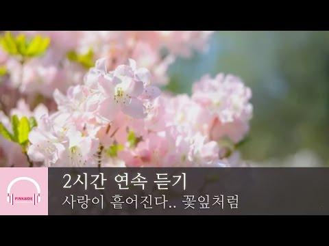 2시간 연속 듣기 | 사랑이 흩어진다.. 꽃잎처럼 | 릴렉스 피아노 | 뉴에이지 연주곡