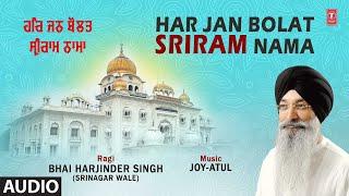HAR JAN BOLAT SRIRAM NAMA – BHAI HARJINDER SINGH (SRINAGAR WALE) Video HD