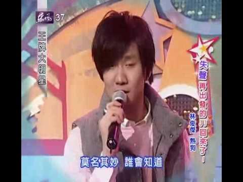 JJ 林俊傑 @ Big Star 3/5