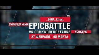 EpicBattle! _3OHA_12rus_  / 113 (еженедельный конкурс: 27.02.17-05.03.17)