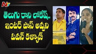 Student Counter To Lokesh And Pawan..