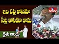 Etela Rajender speech at KCR's Rythu Bandhu scheme launch