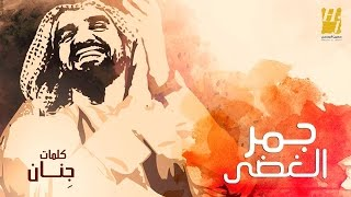حسين الجسمي - جمر الغضى (حصرياً) | 2017     -