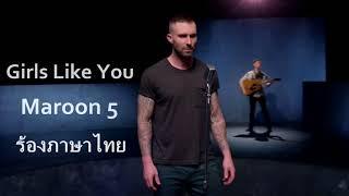 (ร้องภาษาไทย) Maroon 5 - Girls Like You [Thai Translated Cover by Mean Unlock]