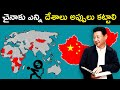 How many countries owe China ? || T Talks