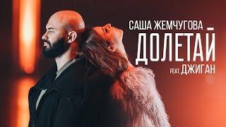Саша Жемчужова feat. Джиган - Долетай