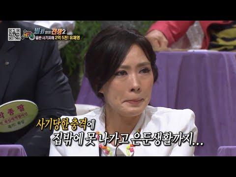 [HOT] 세바퀴 - 유채영, 2억 5천 사기당해. 충격에 은둔생활까지.. 20130518