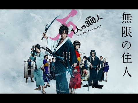 Blade of the Immortal'