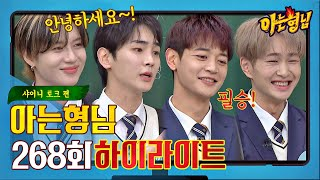 [아형✪하이라이트] 샤월 모여라📢 SHINee is back✨ 입담 제대로 터진 샤이니 토크 모음.zip 〈아는 형님 Knowing bros〉 | JTBC 210220 방송
