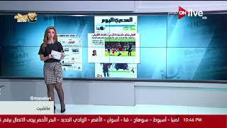 مانشيت - الأهلي يشكو حكم مباراة الترجي لـquotالاتحاد الأفريقيquot     -