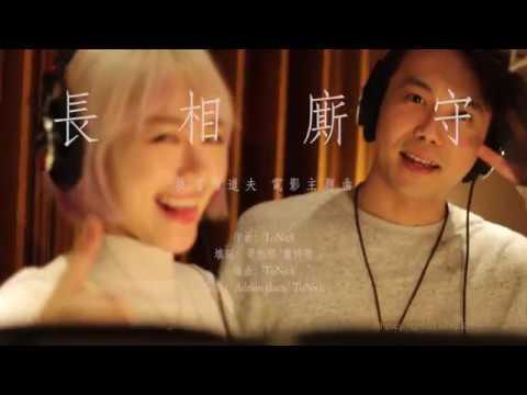 ToNick feat.林明禎 - 長相廝守 (電影