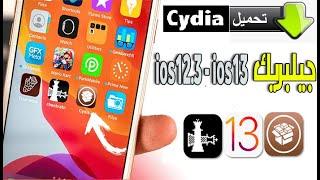 عمل جيلبريك لنظام iOS 13 على الايفون طريقة تحميل تطبيق ...