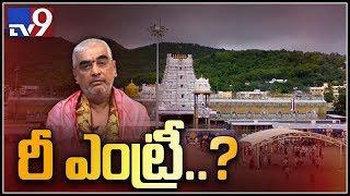 Will AV Ramana Deekshithulu re entry in TTD?..