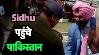 Navjot Singh Sidhu Arrives Pakistan For Imran Khan's Oath ..