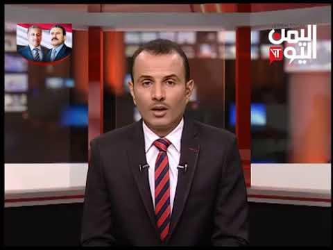قناة اليمن اليوم - نشرة الثالثة والنصف 05-05-2019
