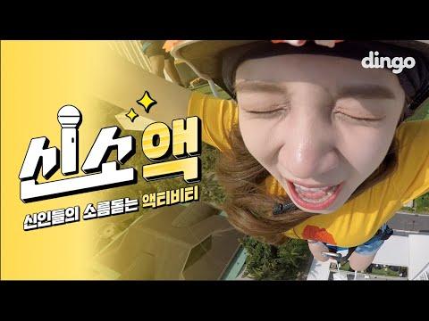 걸그룹 데뷔를 앞둔 한 소녀에게 어마무시한 일이 일어났다?! 데뷔 전부터 살벌한(?) 신인 걸그룹 '아이들' !